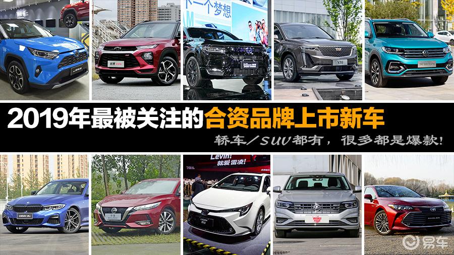 2019年最被关注的合资品牌上市新车 很多都是爆款!