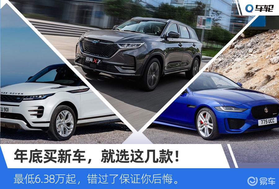 探影/皓影/欧尚X7/,又一批新车上市,这几款实力太强
