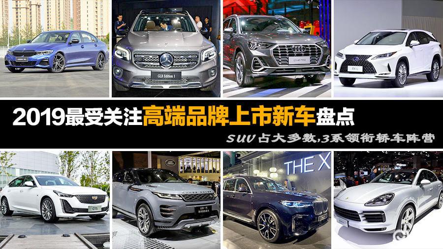 2019最受关注高端品牌上市新车盘点 SUV占大多数