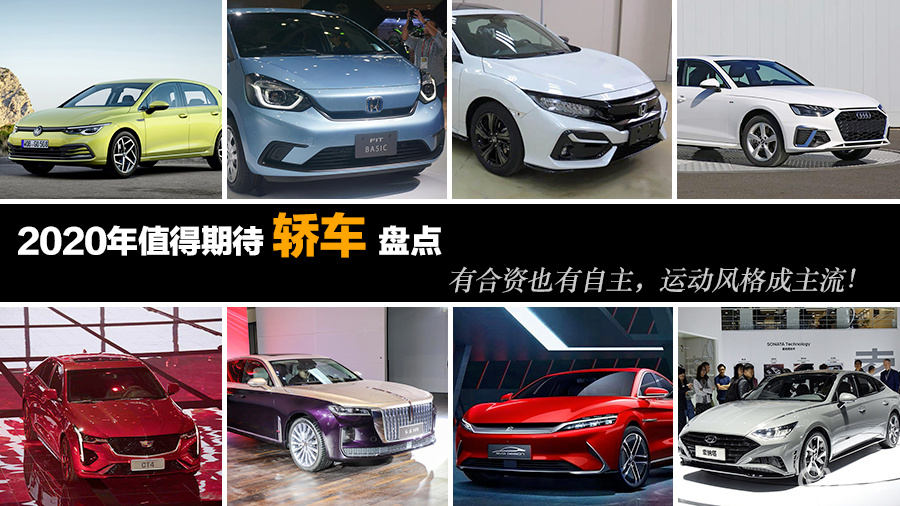 2020年最值得期待的轿车盘点 运动风格成主流!