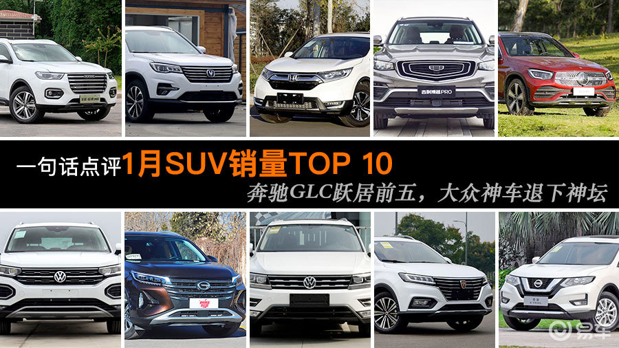 点评1月SUV销量TOP 10:奔驰GLC L跃居前五!
