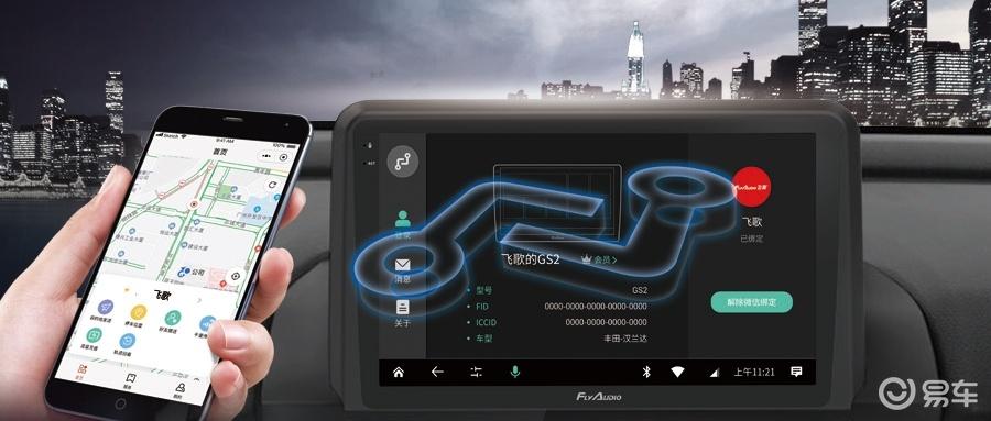 飞歌GS2智慧版互联网AI车机:从汽车,到生活!