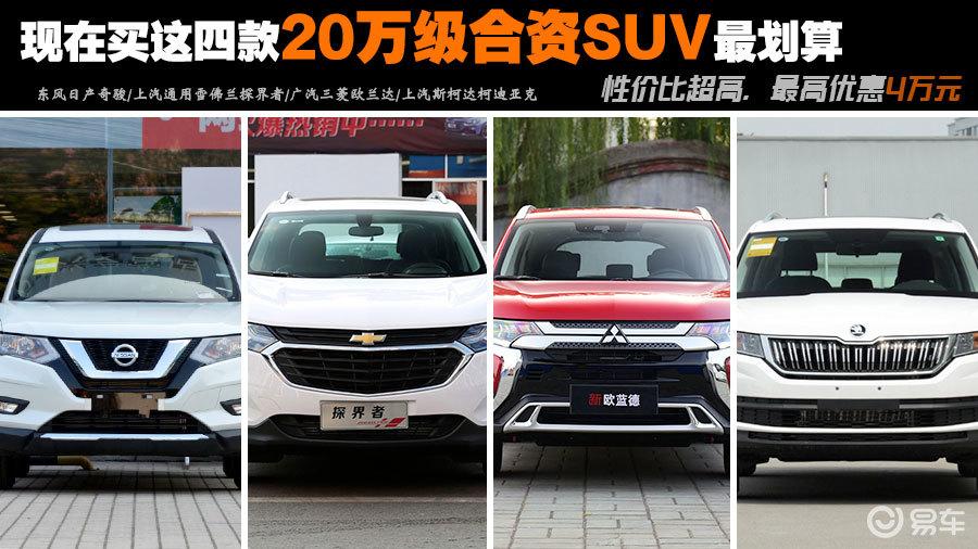 现在买这四款20万级合资SUV最划算 最高优惠4万元!