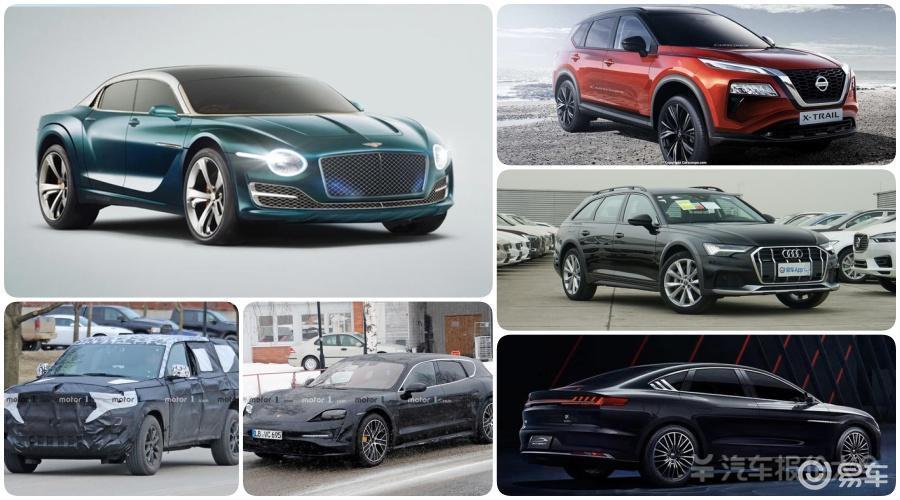 看新车|新奇骏曝光、奥迪A6旅行车亮相、比亚迪汉能买吗?