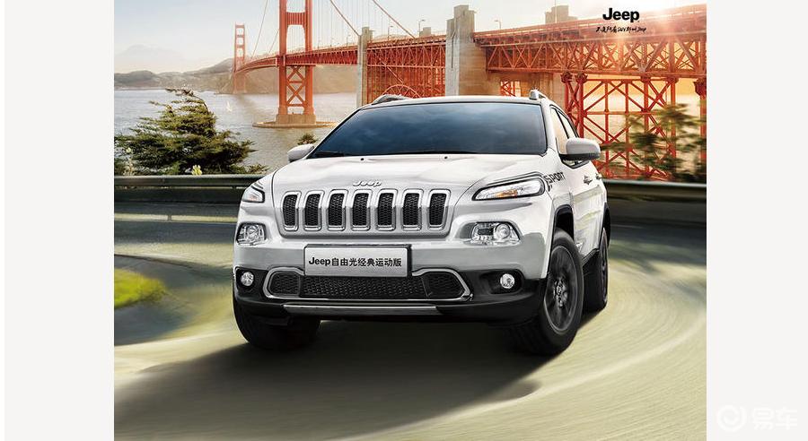 Jeep自由光经典运动版上市 售17.98万元