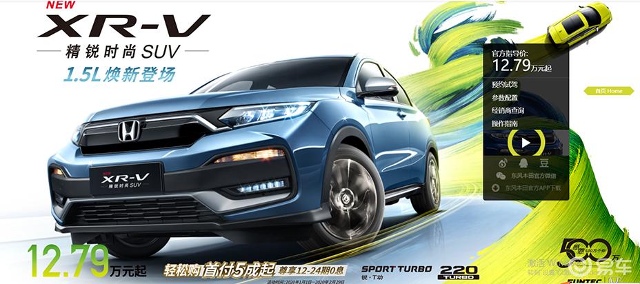 2020款东风本田XR-V上市 官方指导价12.79万元