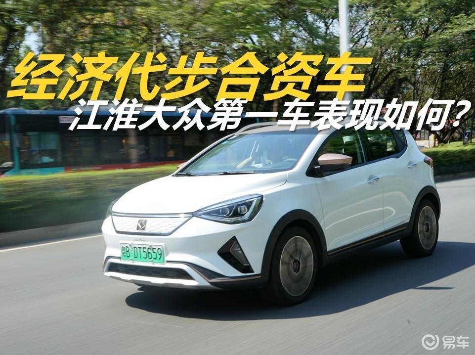 思皓E20 x试驾评测 江淮大众的第一台车实力如何?