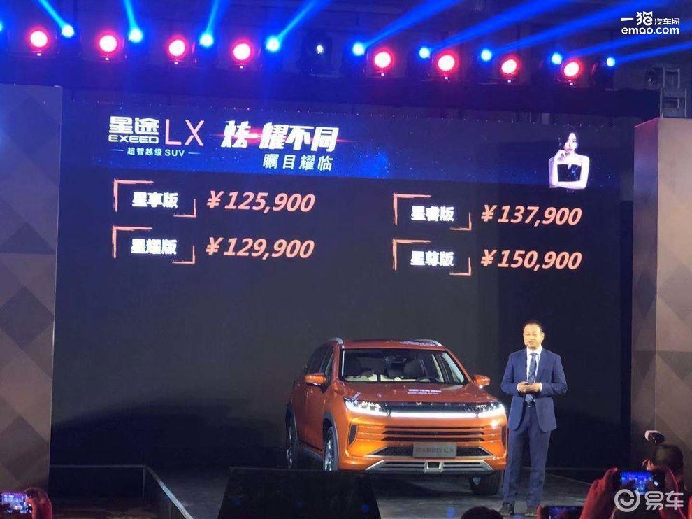 售价12.59-15.09万元 星途-LX北区正式上市