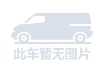 睿行EM60汽车报价_价格