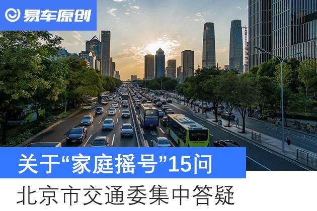 """关于""""家庭摇号""""15问 北京市交通委集"""