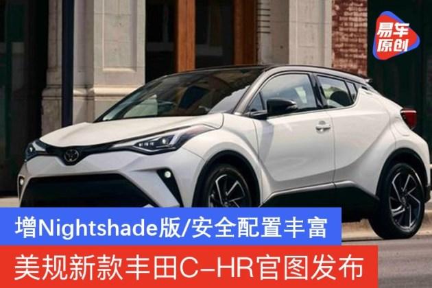 美规新款丰田C-HR官图发布 新增Nightshade版车型/配置丰富(图1)