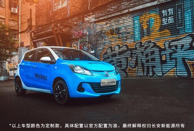 长安奔奔E-Star国民版开启预售 2.98万元起/续航301公里(图5)