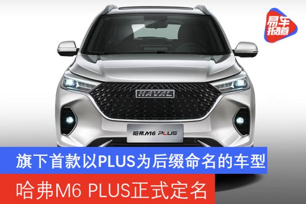 哈弗M6 PLUS正式定名 旗下首款以PLUS为后缀命名的车型(图1)