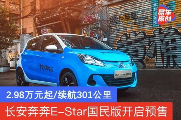 长安奔奔E-Star国民版开启预售 2.98万元起/续航30