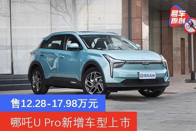 哪吒U Pro新增车型上市 售12.28-17.98万元