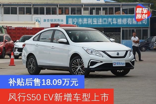 风行S50 EV新增车型上市 补贴后售18.09万元