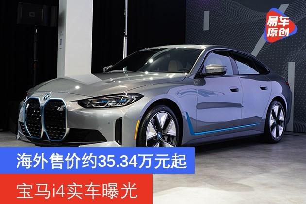 宝马i4实车曝光 海外售价约35.34万元起-第1张图片-汽车笔记网