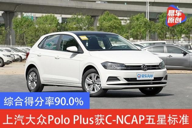 综合得分率90.0% 上汽大众Polo Plus获C-NCAP五星标准-第1张图片-汽车笔记网