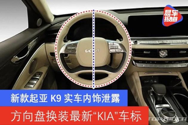 """新款起亚K9实车内饰泄露 方向盘换装最新""""KIA""""车标-第1张图片-汽车笔记网"""