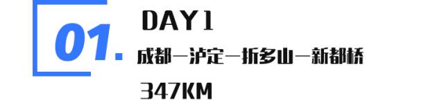 一箱油挑战川西小环线 比亚迪秦PLUS DM-i实测油耗3.98L-第4张图片-汽车笔记网