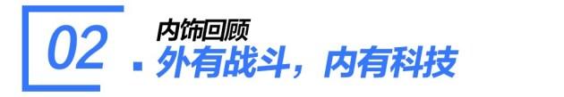 广汽传祺影豹正式开启预售 9.88万元起/零百加速6.95s