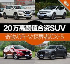 20万元高颜值合资SUV